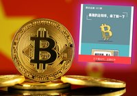China might turn positive towards bitcoin – following the release of infographic
