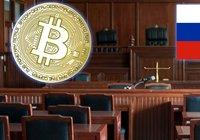 Rysk domstol: Stöld av bitcoin är inget brott – eftersom det inte är ett lagligt betalmedel