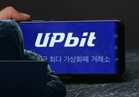 Crypto exchange Upbit confirms theft of $50 million in ether – bitcoin price drops